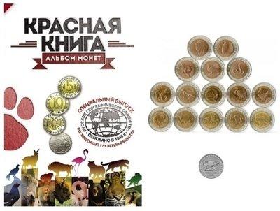 Альбом, монеты серии Красная книга и монета 5 рублей 2015 года 170-летие Русского географического общества
