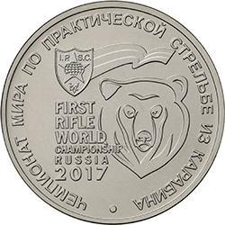 25 рублей 2017 г. «Чемпионат мира по практической стрельбе из карабина»