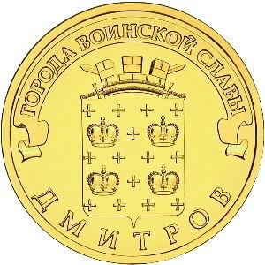 Дмитров. Россия 10 рублей, 2012 год.