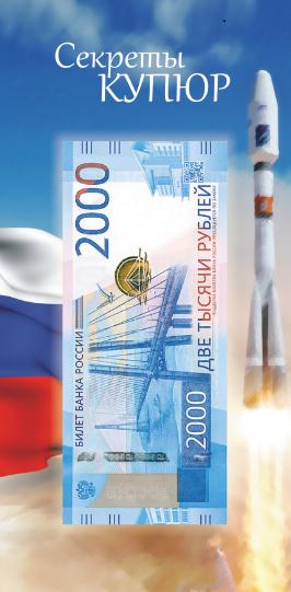 Открытка для банкнот Банка России 2000 рублей