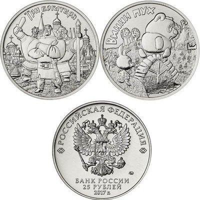 25 рублей 2017 года Вини Пух и Три богатыря (2 монеты)