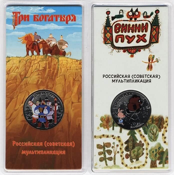 Первая серия редких монет Цветные Мультфильмы (2 монеты)
