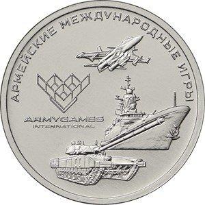25 рублей Армейские Игры