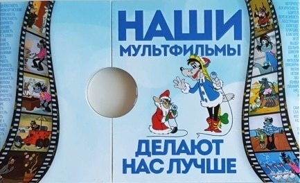 Нумизматическая открытка Мультфильмы 2