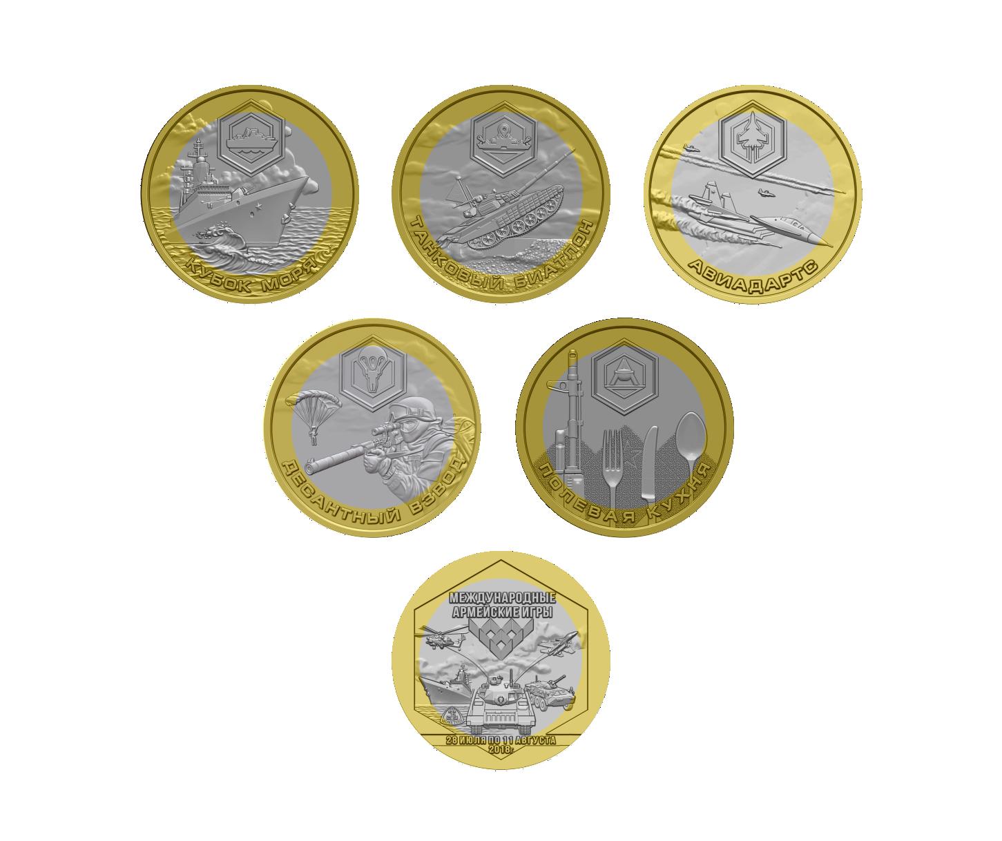 Комплект монетных Жетонов Армейские Игры 2018 5 шт.