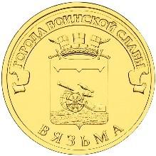 Вязьма. Россия 10 рублей, 2013 год.