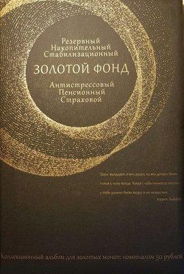 Коллекционный альбом для золотых монет номиналом 50 рублей