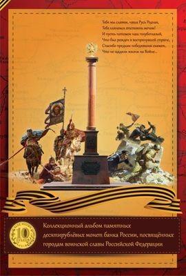 Альбом для 45 монет, посвященных Городам Воинской Славы 2011-2016