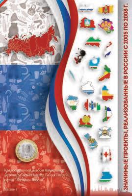 Капсульный альбом Регионы России часть 1
