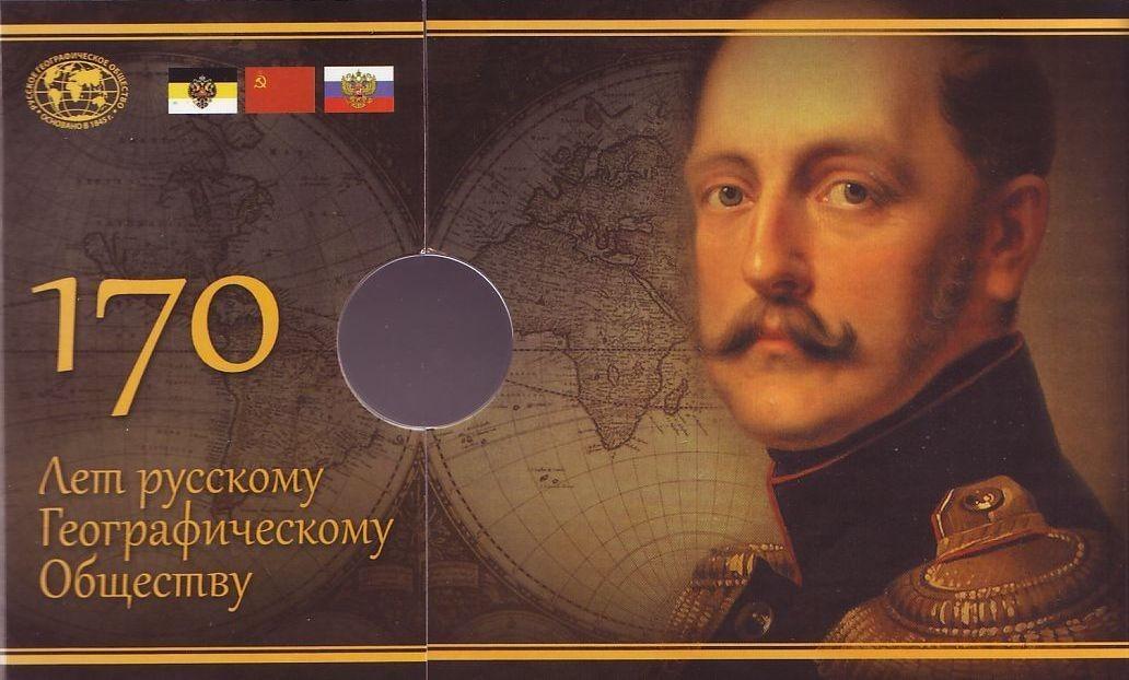 Монетная открытка 2015г. 170 лет РГО