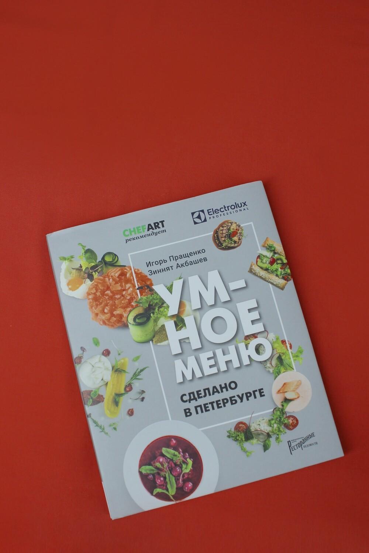 """Книга """"Умное Меню. Сделано в Петербурге"""""""