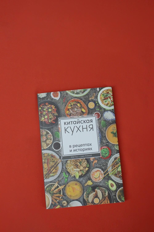 """Книга """"Китайская кухня в рецептах и историях"""""""