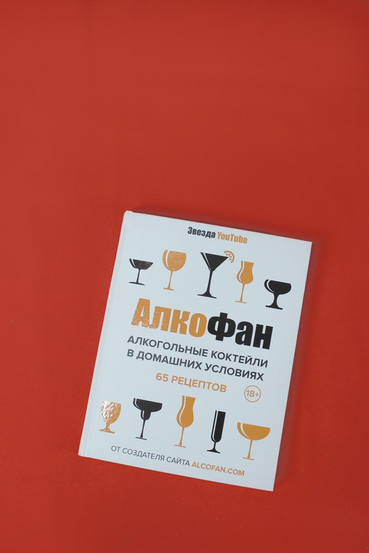 """Книга """"Алкогольные коктейли в домашних условиях"""""""