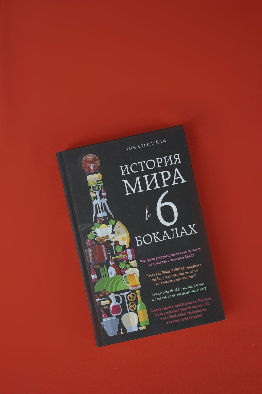 """Книга """"История мира в 6 бокалах"""""""