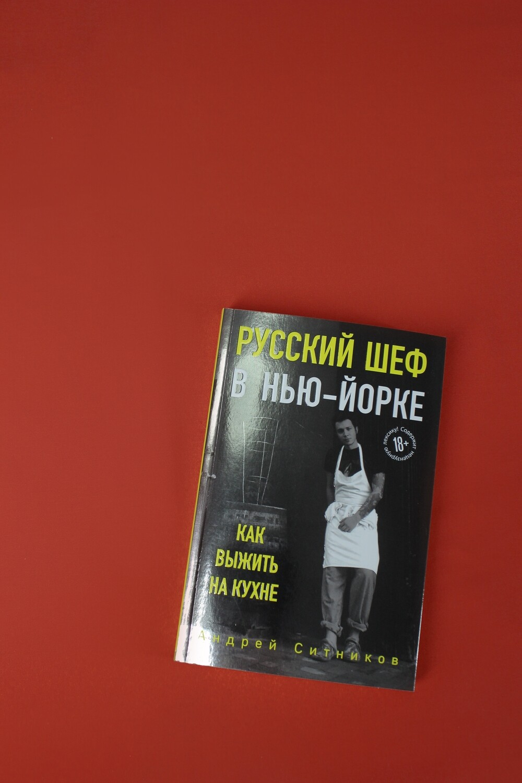 """Книга """"Русский шеф в Нью-Йорке: как выжить на кухне"""""""