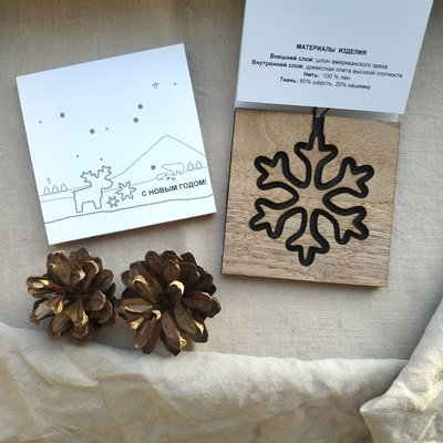 Елочная игрушка + коробка-открытка