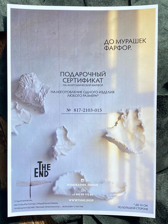 Подарочный сертификат изделия на заказ
