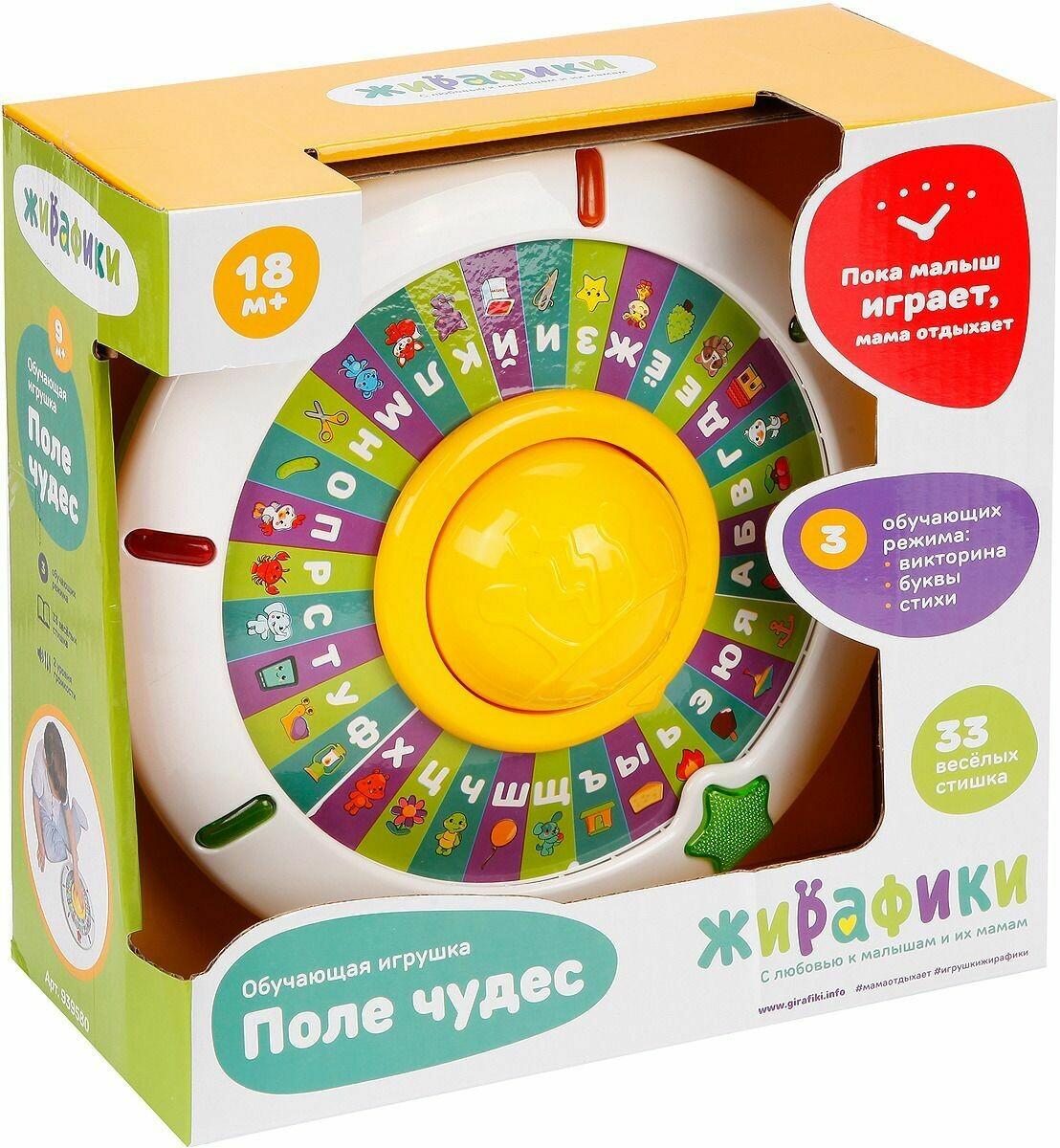Обучающая игрушка Жирафики Поле чудес 939580