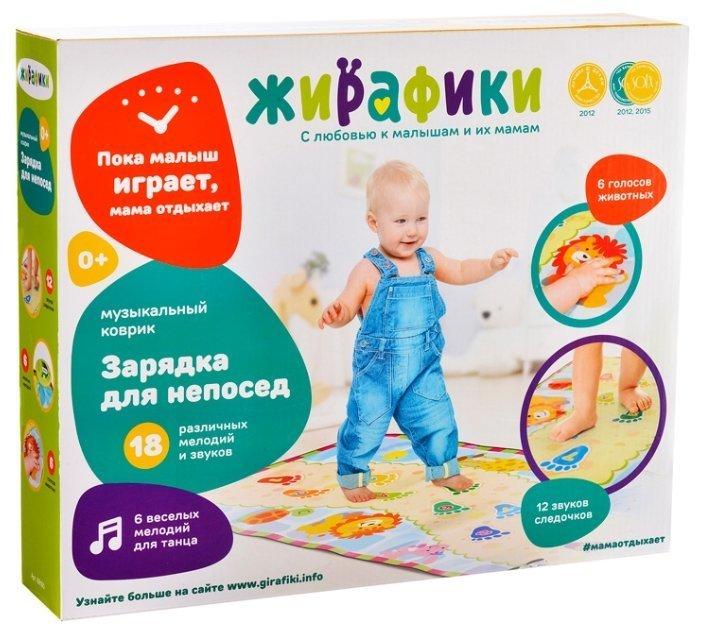 Коврик музыкальный для детей Зарядка для непосед Жирафики 68160