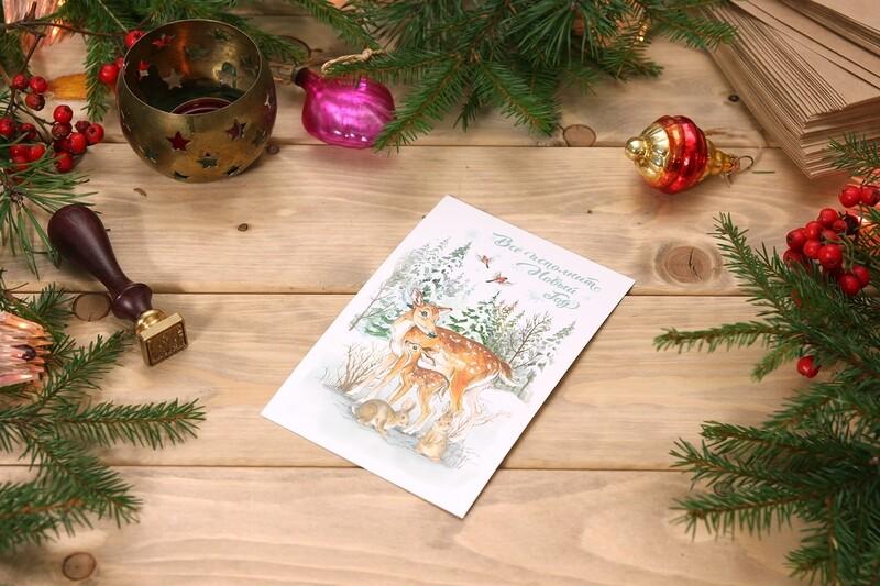 Новогодняя открытка