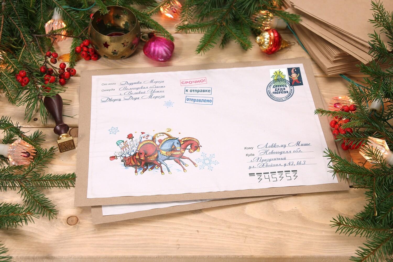 Большое именное письмо А4 с открыткой раскраской.