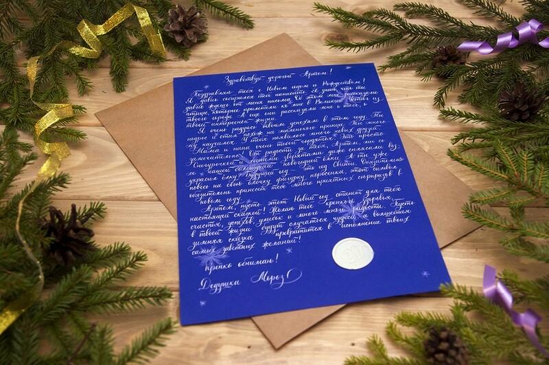 Рукописное письмо от Деда Мороза белой тушью с сургучной печатью