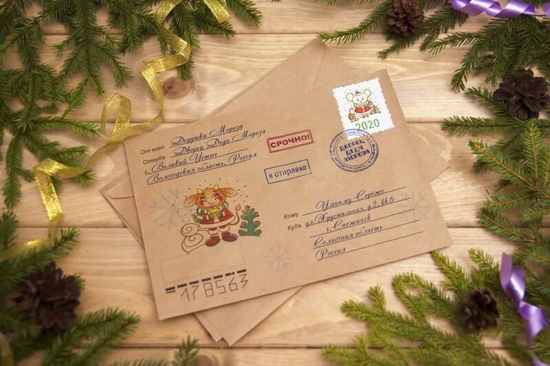 Классическое именное письмо от Деда Мороза