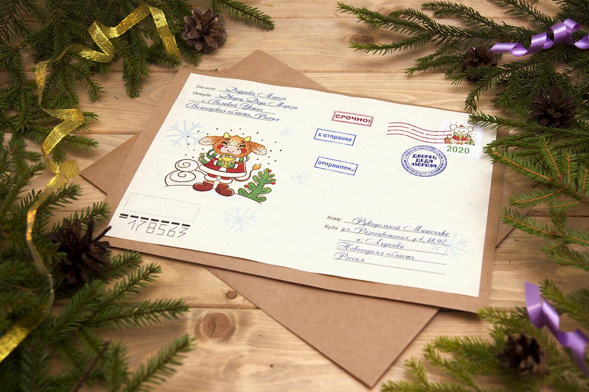 Большое письмо в конверте С4 + магнит-предсказание и открытка с наклейками