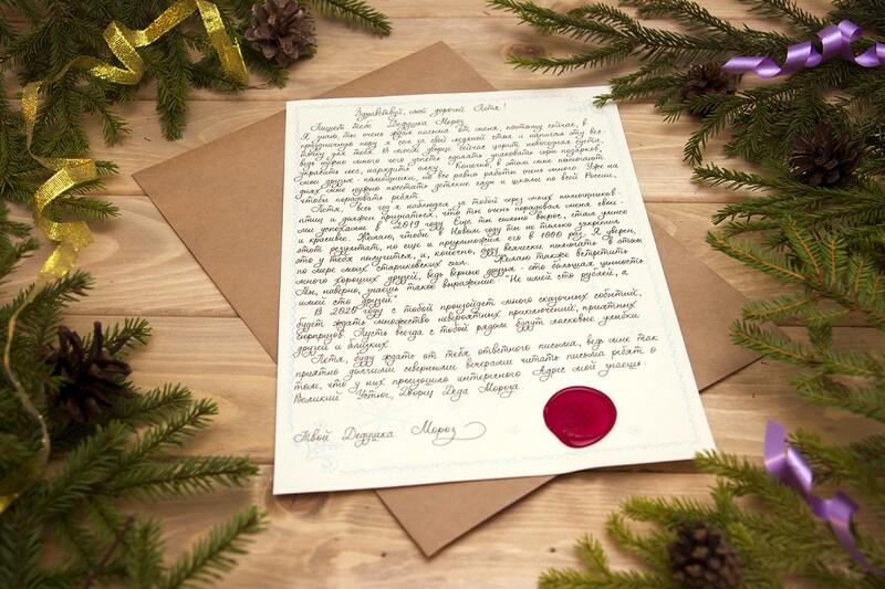 Рукописное письмо чернилами с сургучной печатью