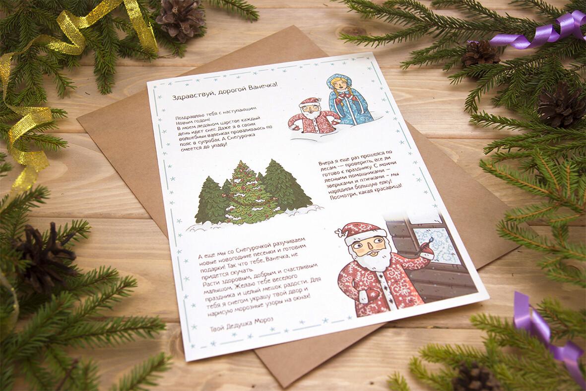 Письмо с картинками для малышей