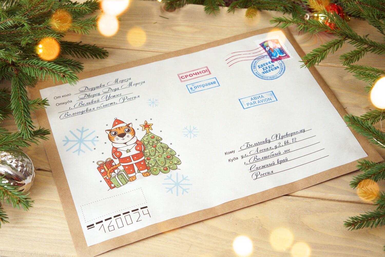Большое письмо с подвижной объемной открыткой и наклейками