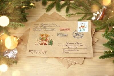 Именное письмо для взрослого от Деда Мороза