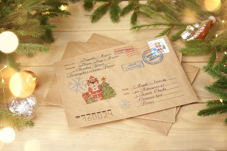 Классическое именное письмо от Деда Мороза с набором наклеек