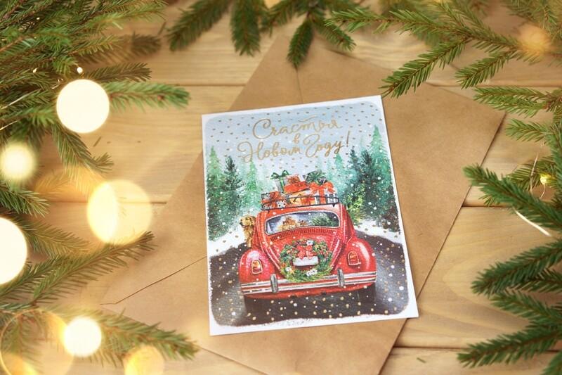 Новогодняя открытка с машинкой
