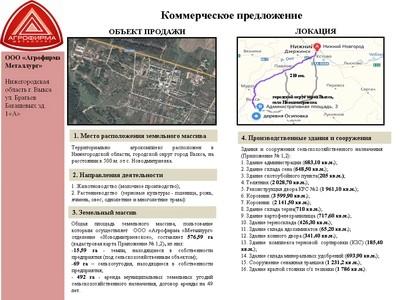 Агрокомплекс - Новодмитриевка