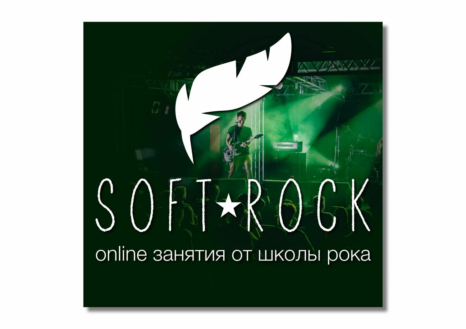 Онлайн-курс «SOFTROCK» для владельцев КЛУБНОЙ КАРТЫ ШКОЛЫ РОКА