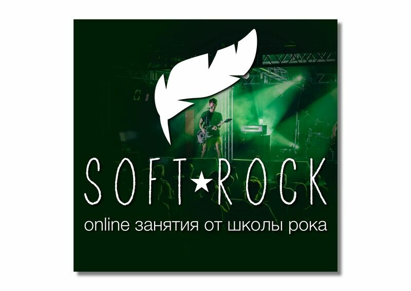 Онлайн-курс «SOFTROCK» для владельцев КЛУБНОЙ КАРТЫ ШКОЛЫ РОКА