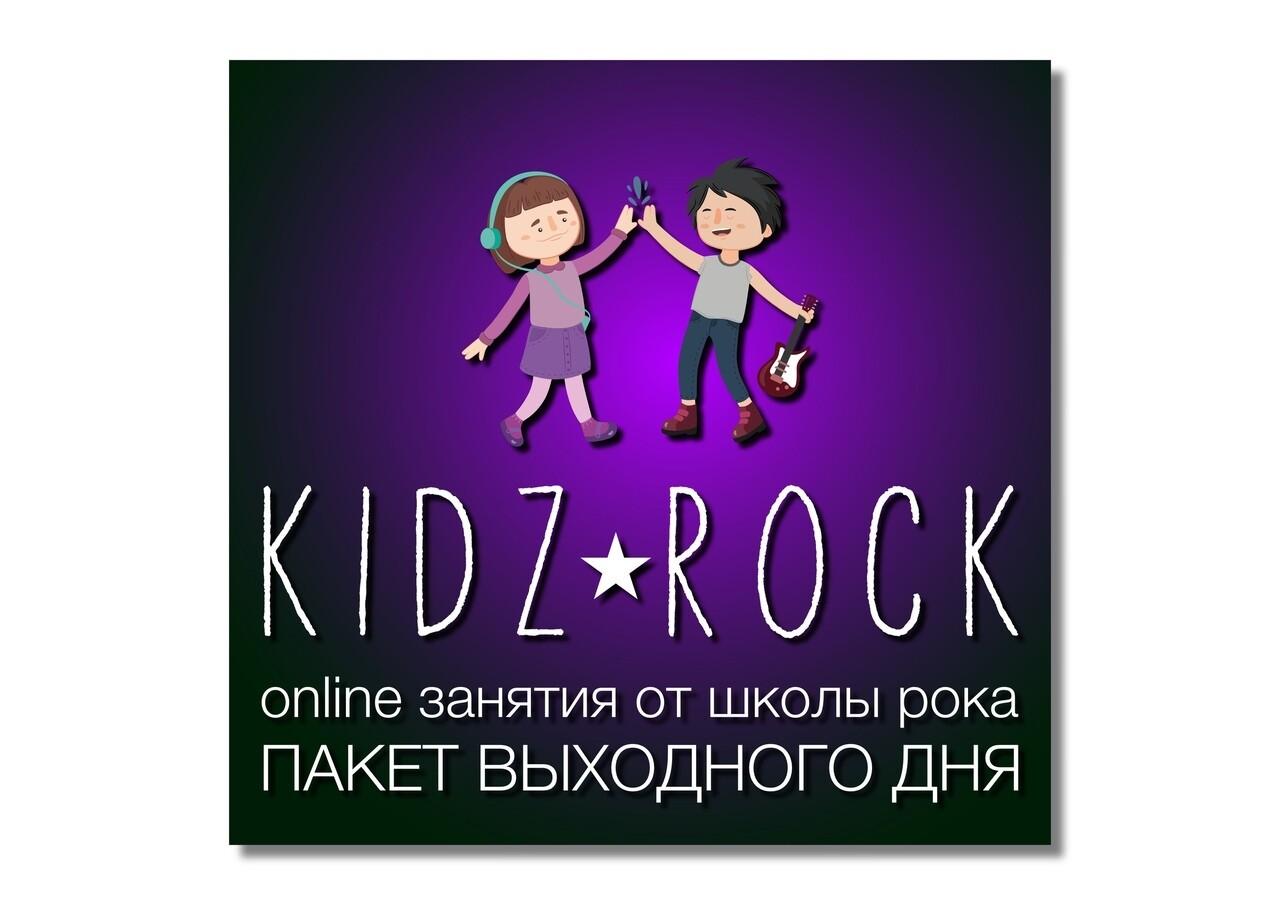 KIDZ ROCK для подписчиков онлайн курсов SOFTROCK и HARDROCK.