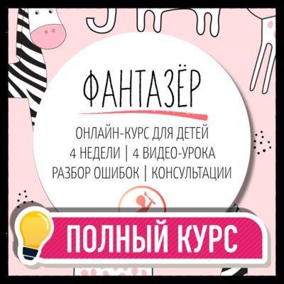 Полный курс | Фантазёр | Онлайн для детей 4+