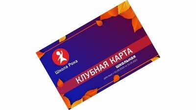 Клубная карта Школьная | 9 месяцев