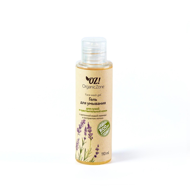 Гель для умывания для сухой кожи OZ! OrganicZone