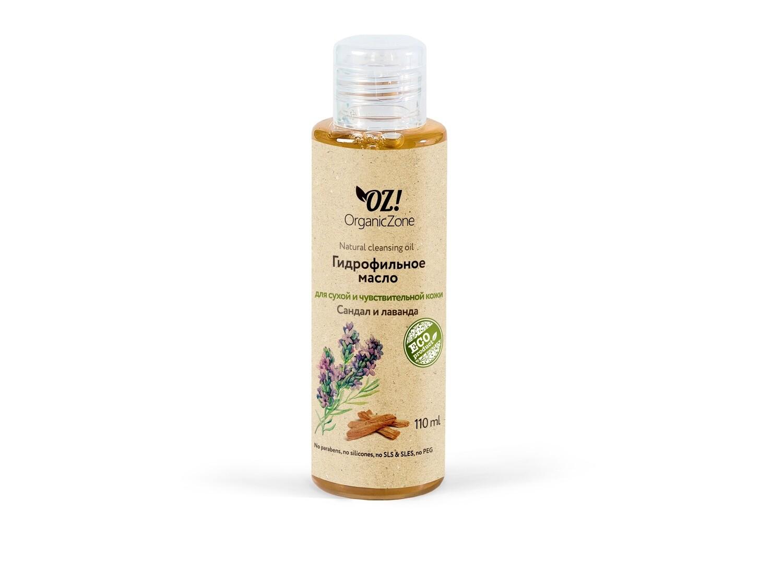 """Гидрофильное масло для сухой и чувств.  кожи  """"Сандал и Лаванда"""" OZ! OrganicZone"""