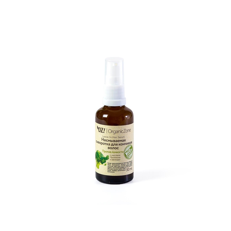 Несмываемая сыворотка для кончиков волос OZ! OrganicZone