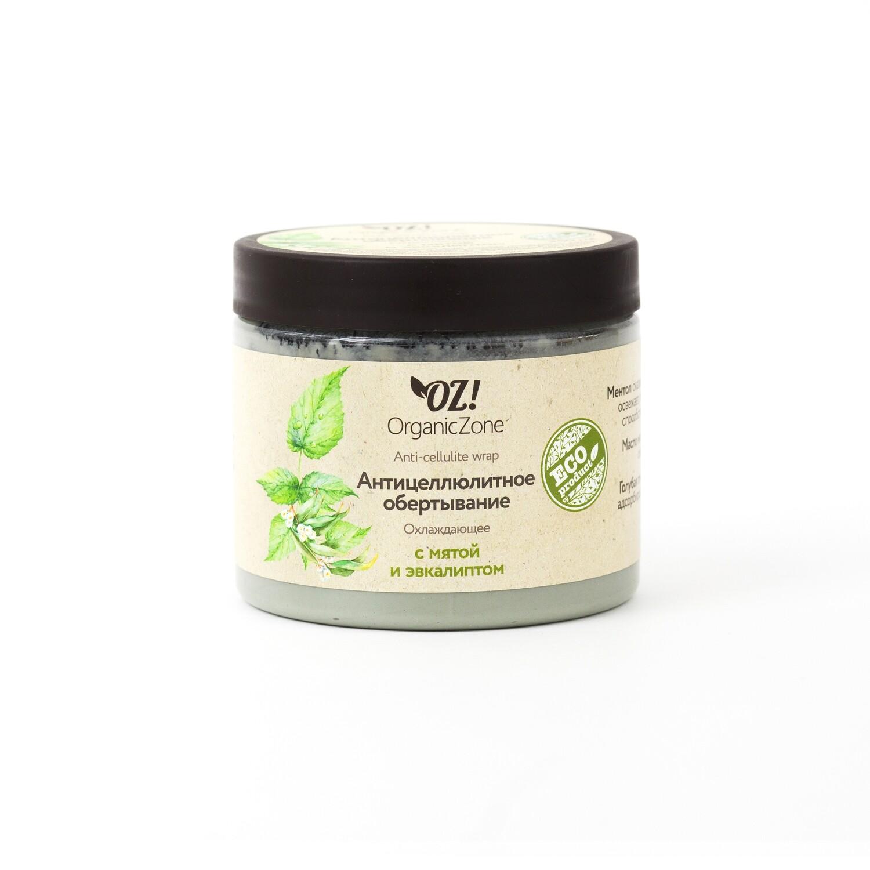 Обертывание антицеллюлитное охлаждающее OZ! OrganicZone
