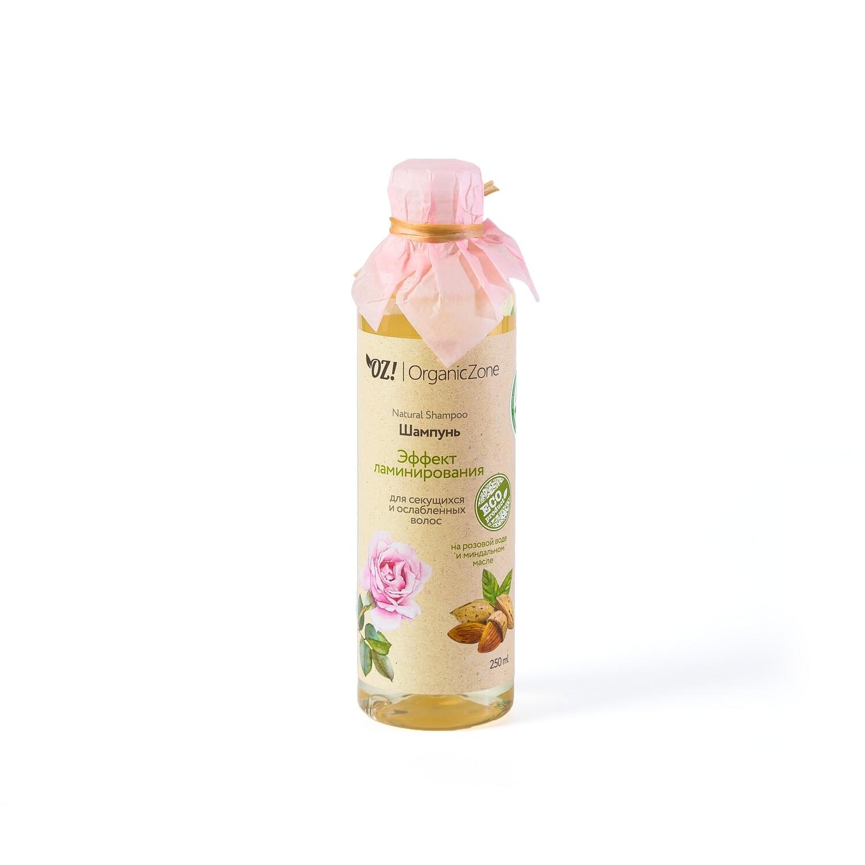 """Шампунь для секущихся и ослабленных волос """"Эффект ламинирования"""" OZ! OrganicZone"""