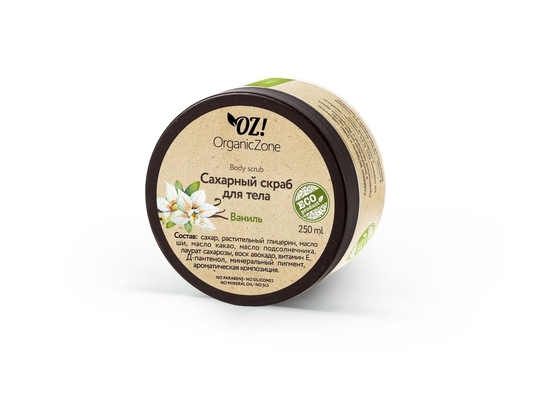 """Сахарный скраб """"Ваниль"""" OZ! OrganicZone"""