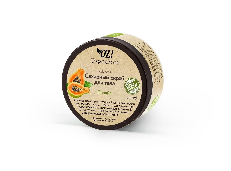 """Сахарный скраб """"Папайя"""" OZ! OrganicZone"""