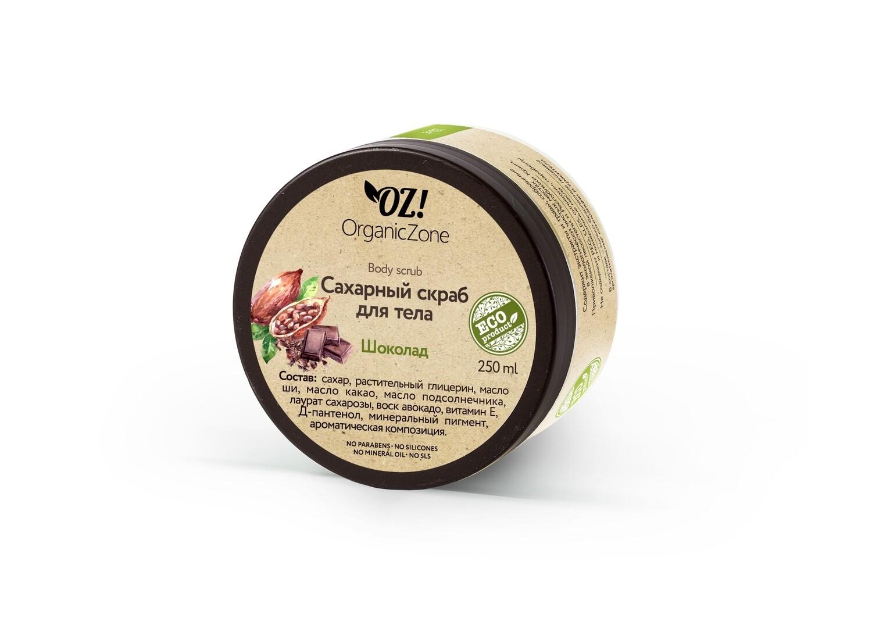 """Сахарный скраб """"Шоколад"""" OZ! OrganicZone"""