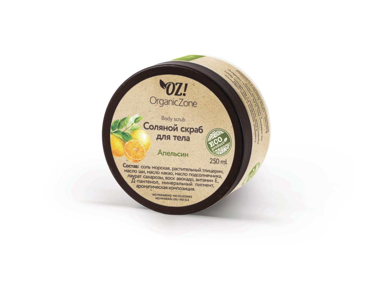"""Соляной скраб """"Апельсин"""" OZ! OrganicZone"""