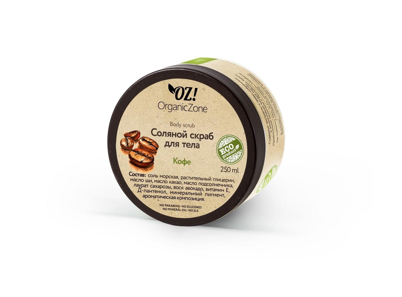 """Соляной скраб """"Кофе"""" OZ! OrganicZone"""